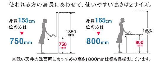 洗面所「Aシリーズ」【TOTO】カウンター高さ