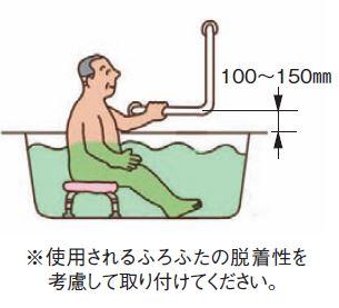 浴室内立ち座り用手すり