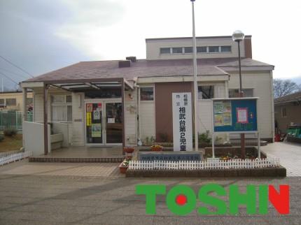 相武台第2児童館