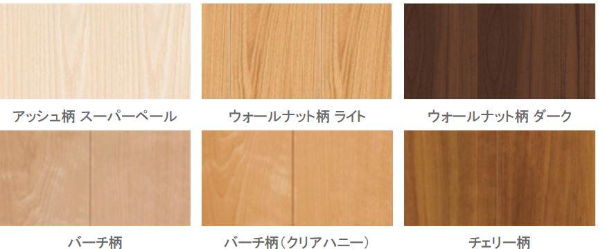 ワンラブフロアⅡ【ダイケン】カラー