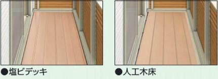 床材バリエーション