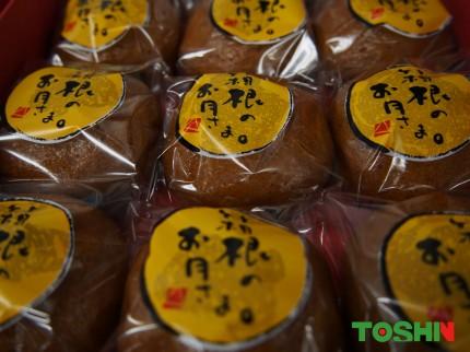 箱根のおまんじゅう