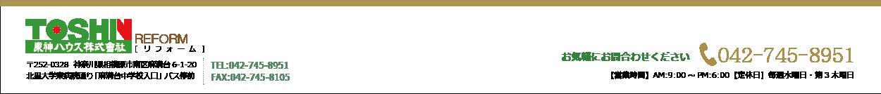 相模原市|東神ハウス株式会社