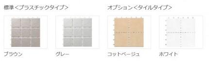 床材タイプ