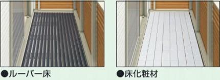 床材バリエーション2
