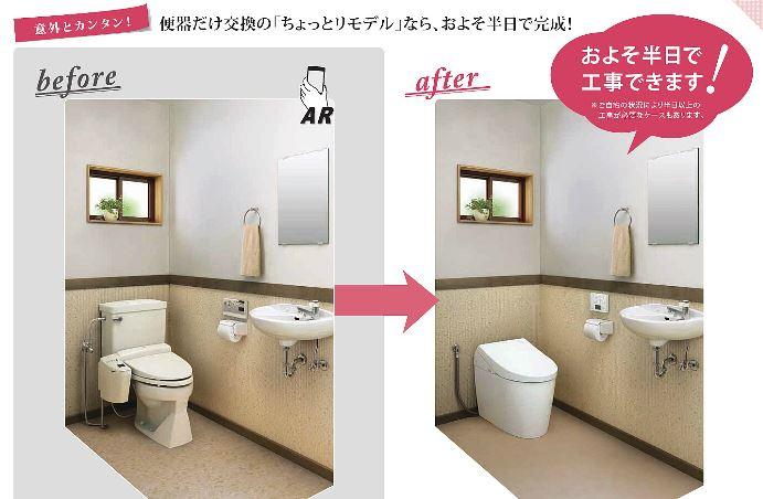 トイレのリフォーム メイン