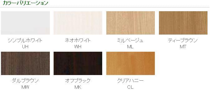 腰壁ハピア ベイシス レセプト ハードタイプ カラーバリエーション