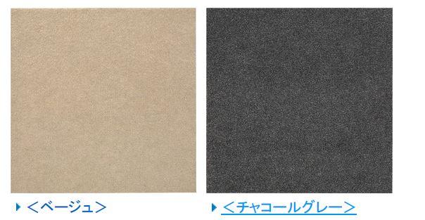 ワンパークマット【ダイケン】カラーバリエーション