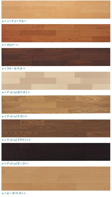 床材エクオスロッゾ【ダイケン】カラー