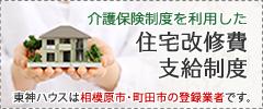 住宅改修支給制度