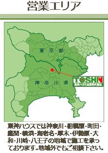 営業エリア(相模原周辺)